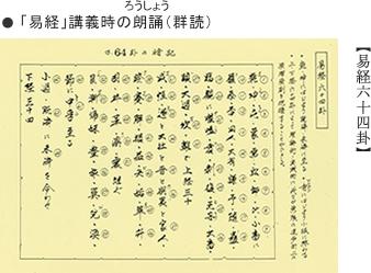 易経|儒学に学ぶ (孔子の教え「論語」をはじめ、易経、老子などの ...